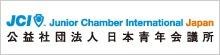 日本JC公式ホームページ
