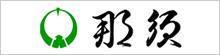那須町ホームページ